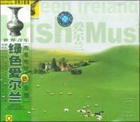 爱尔兰音乐之旅:绿色爱尔兰