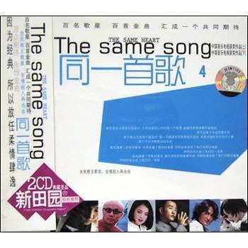 同一首歌<8>中国音乐电视获奖作品<上>(1碟装HDCD)