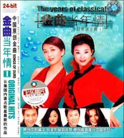 韩红 成名金曲珍藏版