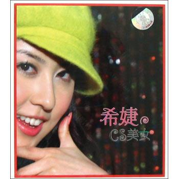 希婕 CS美女(1碟装CD)
