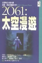 2061:太空漫遊