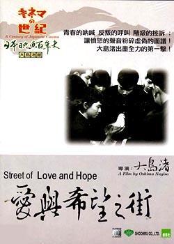 爱与希望之街