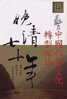 晚清七十年(全五册)