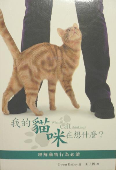 我的貓咪在想什麼?.
