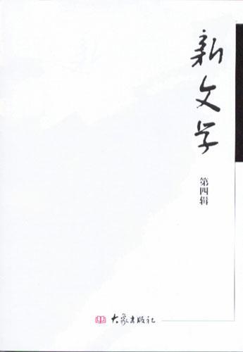 新文学(第4辑)