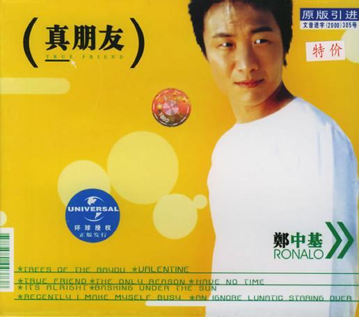 郑中基:真朋友(特价CD)