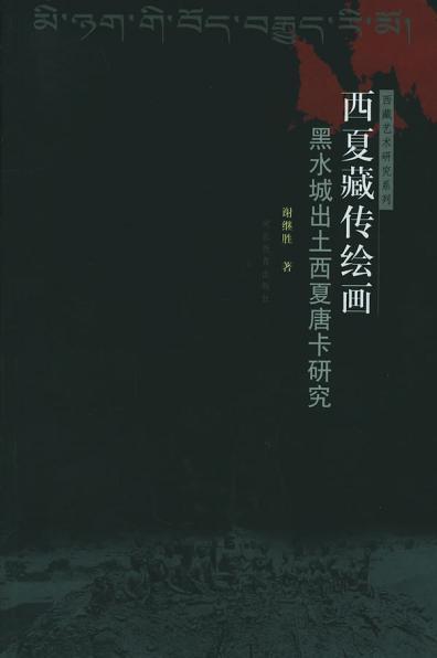 西夏藏传绘画(全二卷)
