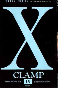 X (Vol. 15)