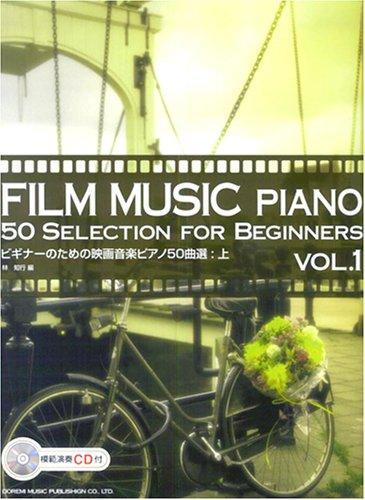 ビギナーのための映画音楽ピアノ50曲選 (上)