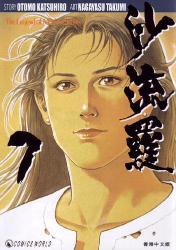 沙流羅 (新版) (Vol. 7) (完)