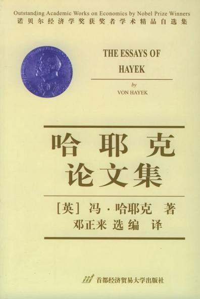 哈耶克论文集