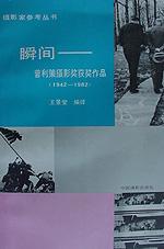 瞬间—普利策摄影奖获奖作品1942-1982