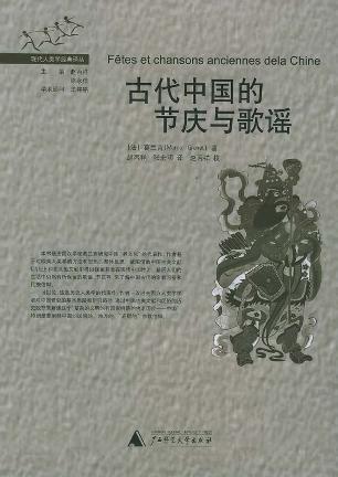 古代中国的节庆与歌谣