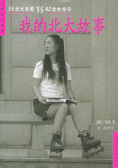 大学视觉故事丛书(全四册)