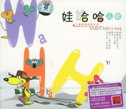 儿歌:娃哈哈-儿童歌曲故事系列