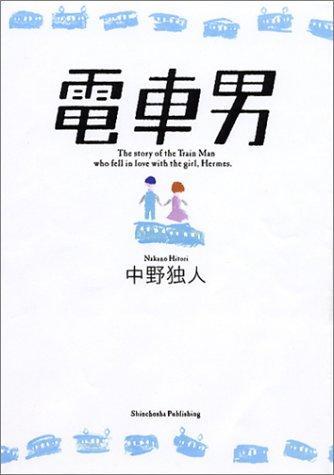 《電車男》txt,chm,pdf,epub,mobi電子書下載