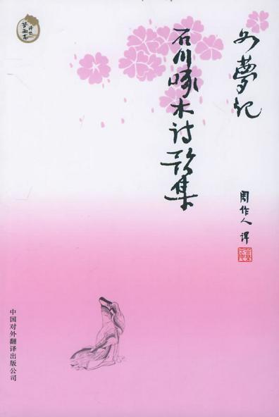 如梦记·石川啄木诗歌集