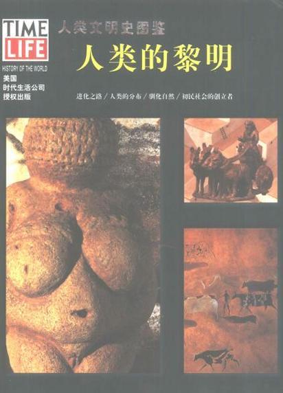 人类文明史图鉴(全24册)