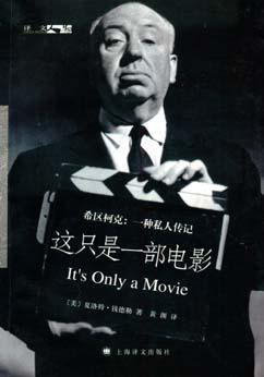 这只是一部电影