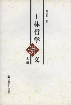 士林哲学讲义(上下)