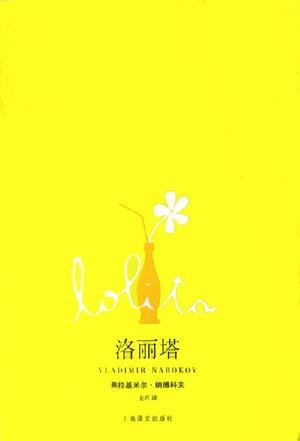 Book Cover: 洛丽塔