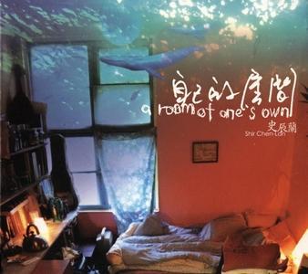 自己的房间