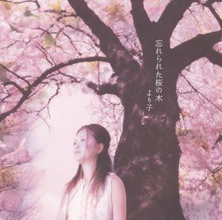 忘れられた桜の木  (CCCD)