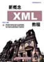 新概念XML 教程