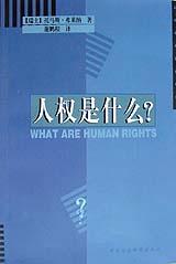 人权是什么