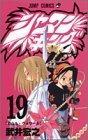 Shaman King Vol. 19 (Shaman Kingu) (in Japanese)
