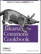 Jakarta Commons经典实例