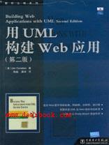 用UML构建Web应用