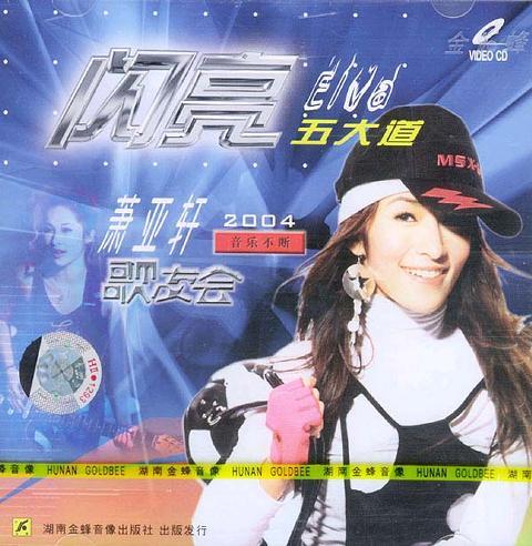 萧亚轩:2004音乐不断歌友会(VCD)