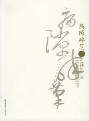病隙碎笔:史铁生人生笔记 - kindle178