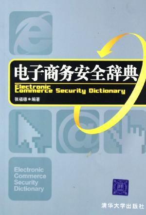 电子商务安全辞典