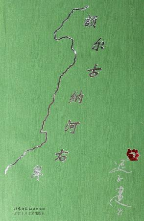 Book Cover: 额尔古纳河右岸