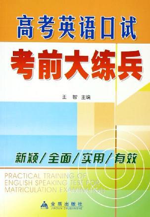 高考英语口试考前大练兵