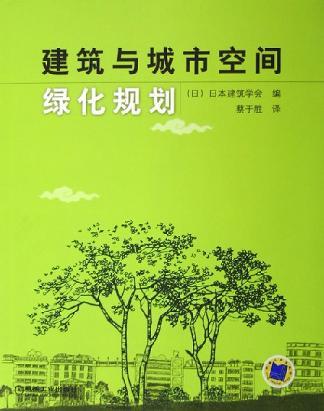 建筑与城市空间绿化规划