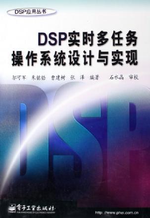 DSP实时多任务操作系统设计与实现