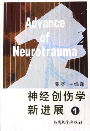神经创伤学新进展1