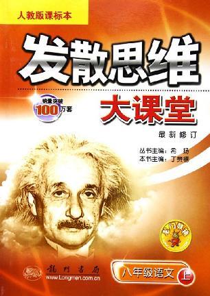 课标大课堂八年级语文(上)(人教)第三次修订版