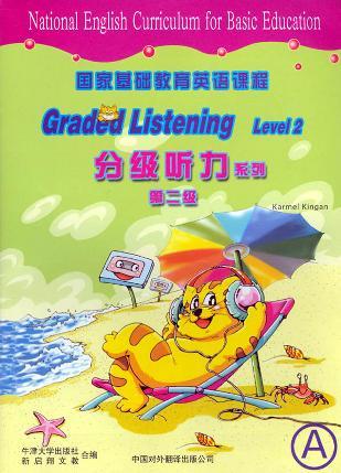 国家基础教育课程分级听力系列 第二辑