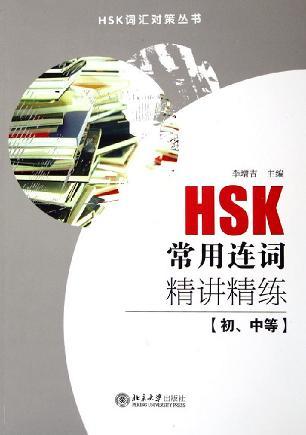 HSK常用连词精讲精练