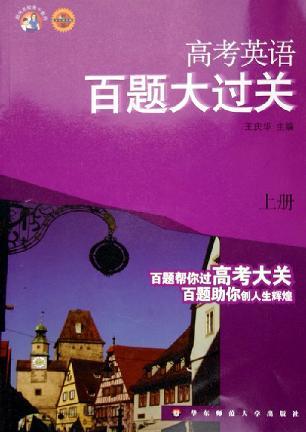 高考英语百题大过关(上)