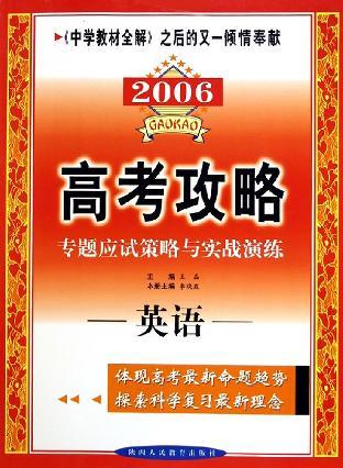 英语。2006高考攻略专题应试策略与实战演练