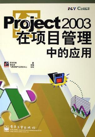 Project2003在项目管理中的应用