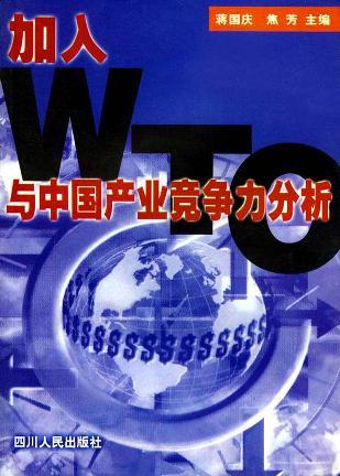 加入WTO与中国产业竞争力分析