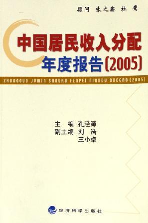 中国居民收入分配年度报告2005