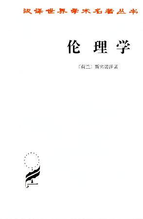 图片 伦理学 (汉译世界学术名著丛书) [荷]巴鲁赫·斯宾诺莎