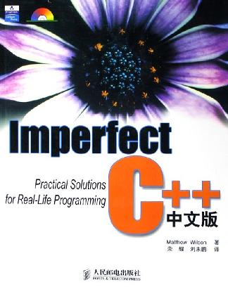 Imperfect C++中文版